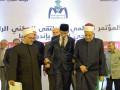 Konferensi Internasional Alumni Al Azhar Mesir